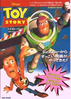 Toy Story Comic Book Novel - JAPAN image