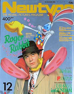 Anime Magazine with Roger Rabbit - JAPAN